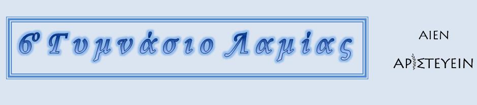 6ο ΓΥΜΝΑΣΙΟ ΛΑΜΙΑΣ